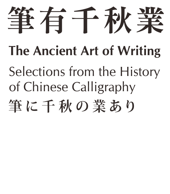 The Ancient Art Of WritingSelections From History Chinese CalligraphyPeriod 2016