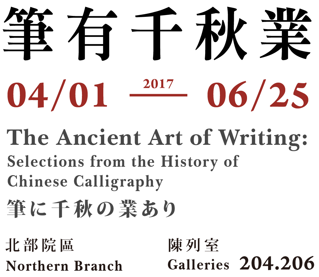 The Ancient Art Of Writing Selections From History Chinese CalligraphyPeriod 2017