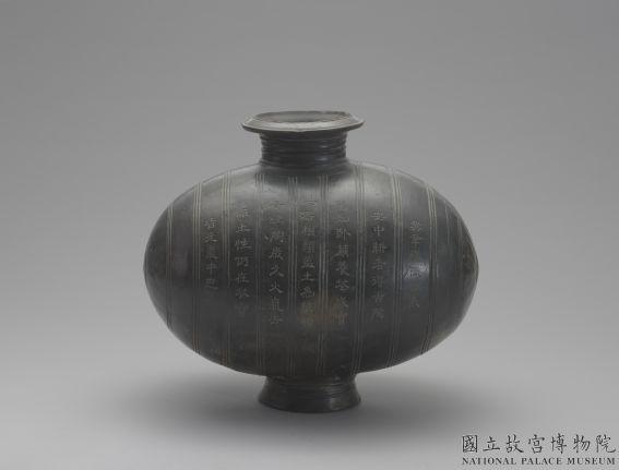 戰國至西漢 黑陶繭式壺