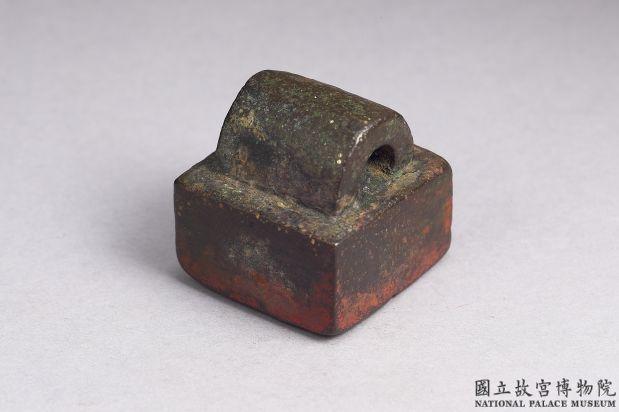 漢「故鄣長印」銅印