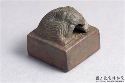 漢 「張彖私印」銅印