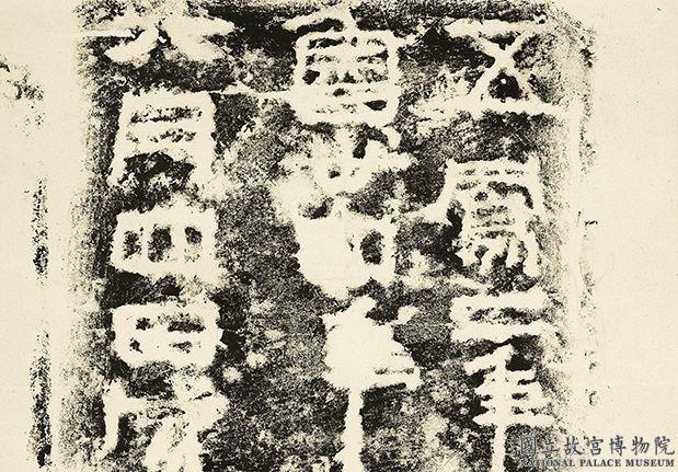 漢五鳳二年刻石 軸