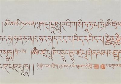 歐陽無畏書藏文大白傘蓋佛母心咒近心咒