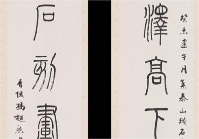 民國 馮迥 篆書七言聯