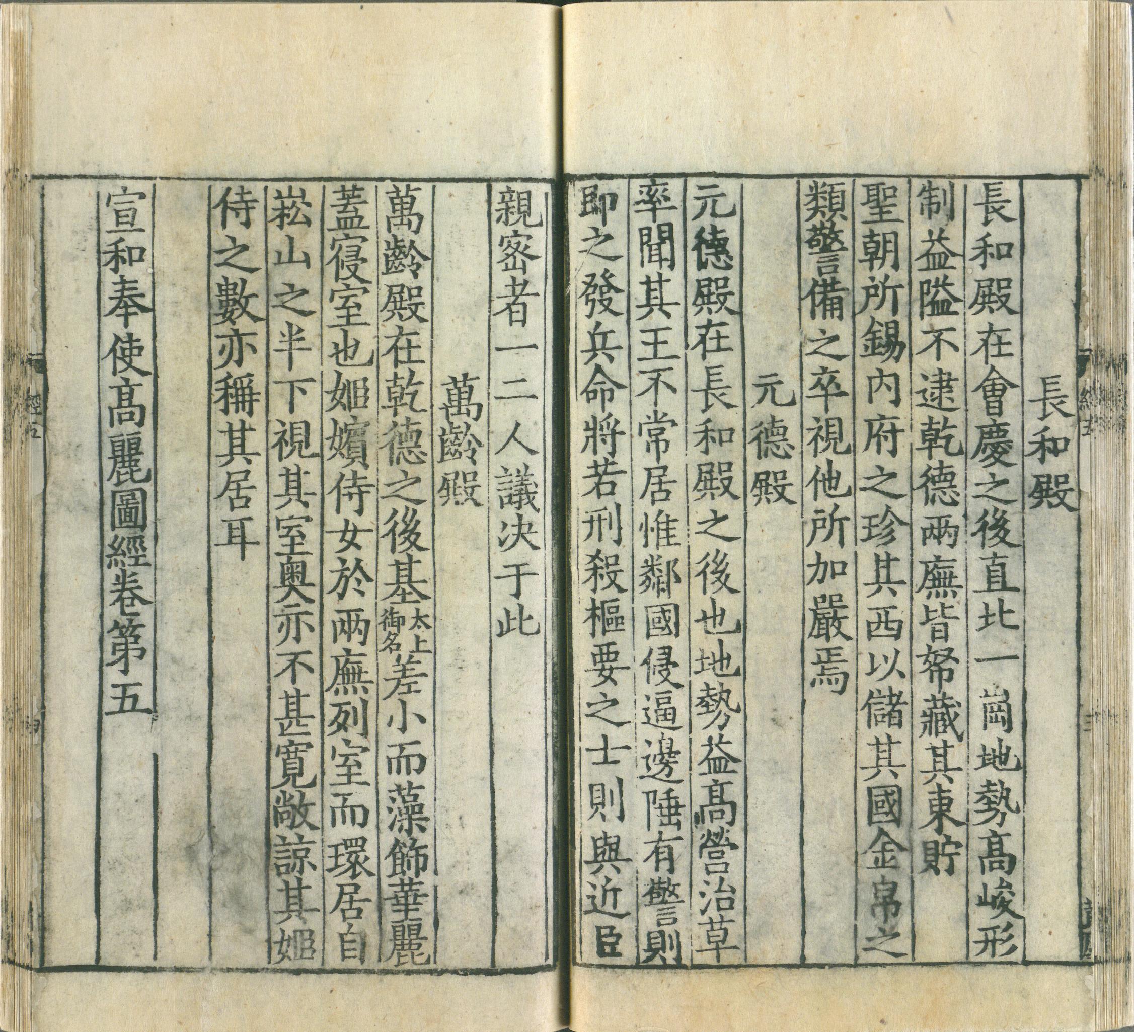 典藏精選宣和奉使高麗圖經                                         宣和奉使高麗圖經