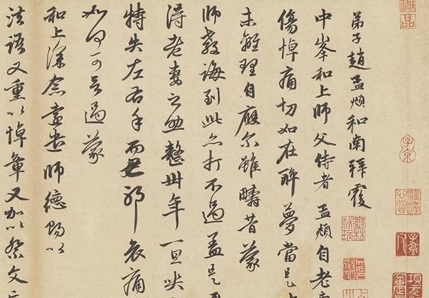 元 趙孟頫 致中峰和尚尺牘(醉夢帖)