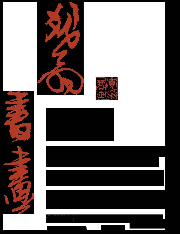 覚翁書画─傅狷夫氏ご遺族による...