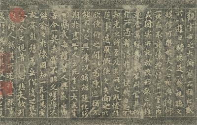 Ting-wu Rubbing of  the Lan-t'ing Preface