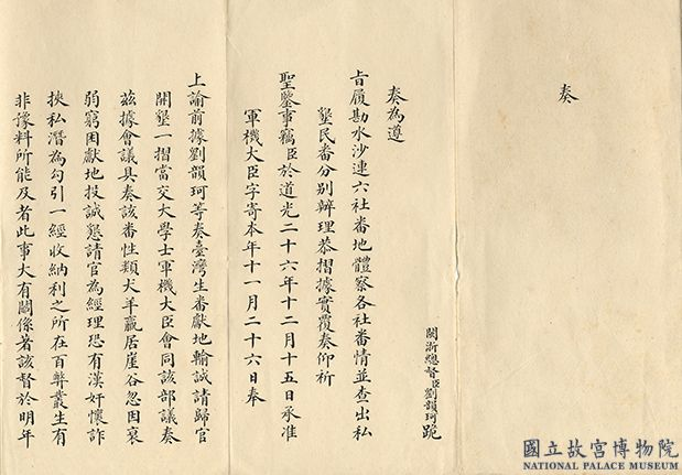 奏報遵旨履勘台灣地方 水沙連 六社番情並辦理私墾事