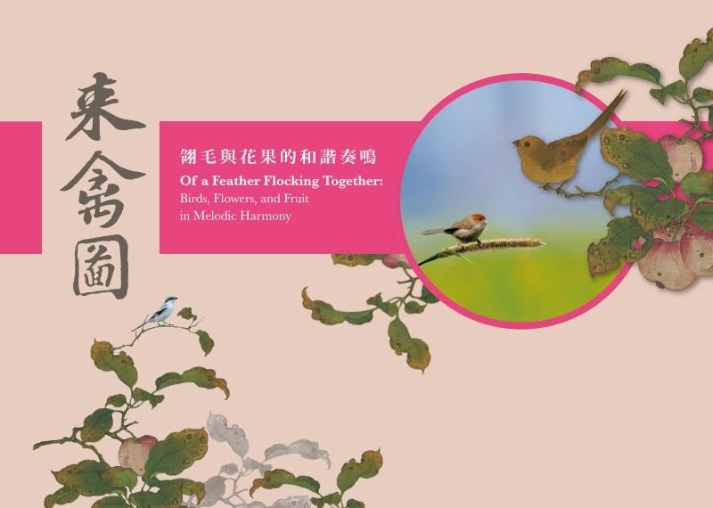 來禽圖—翎毛與花果的和諧奏鳴_1