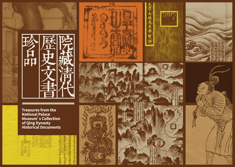 Treasures from the National Palace Museum's Collection of Qing Dynasty Historical Documents_5