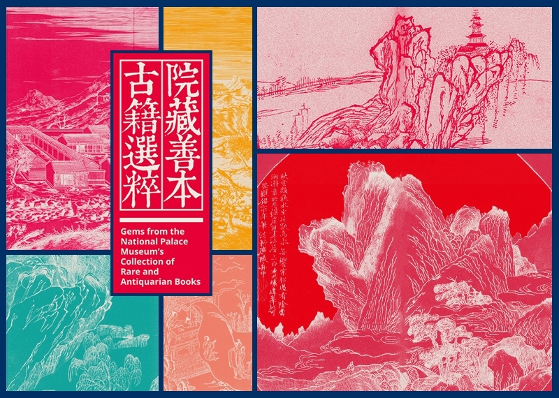Gems from the National Palace Museum's Collection of Rare and Antiquarian Books_1