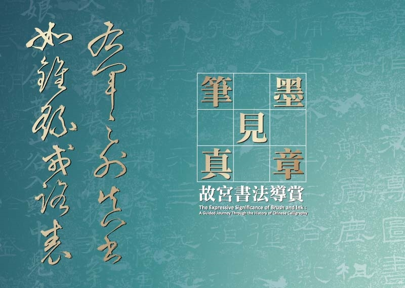 筆墨見真章—故宮書法導賞_1