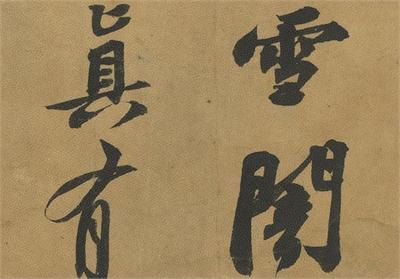 北宋 蘇東坡 書黃州寒食詩 卷