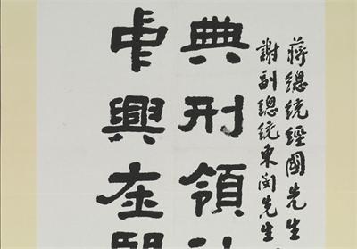 民國 曹容 恭祝蔣經國總統謝東閔副總統就職