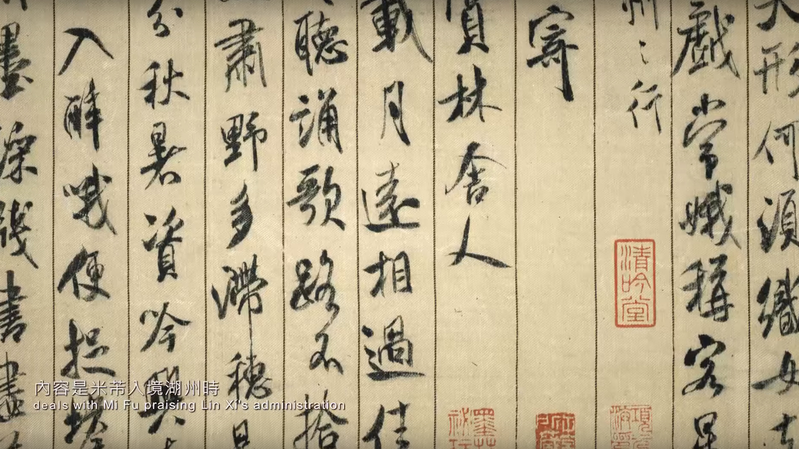 「筆墨行旅」書法篇- 1-6米芾〈蜀素帖〉