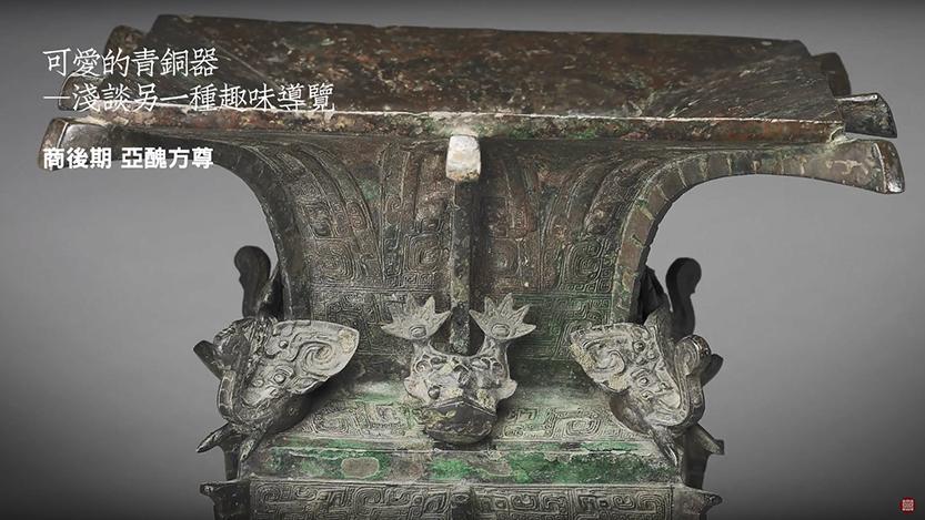 「107年教展輔助導覽影片」青銅器-1-4 商後期 亞醜方尊