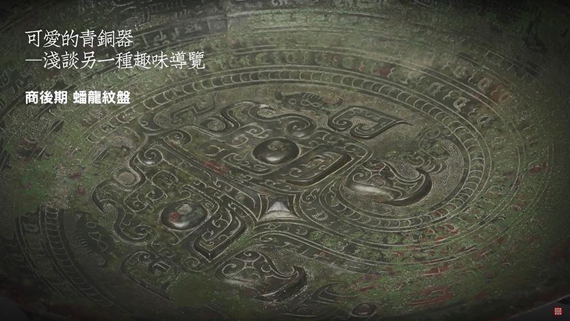 「107年教展輔助導覽影片」青銅器-1-2商後期 蟠龍紋盤