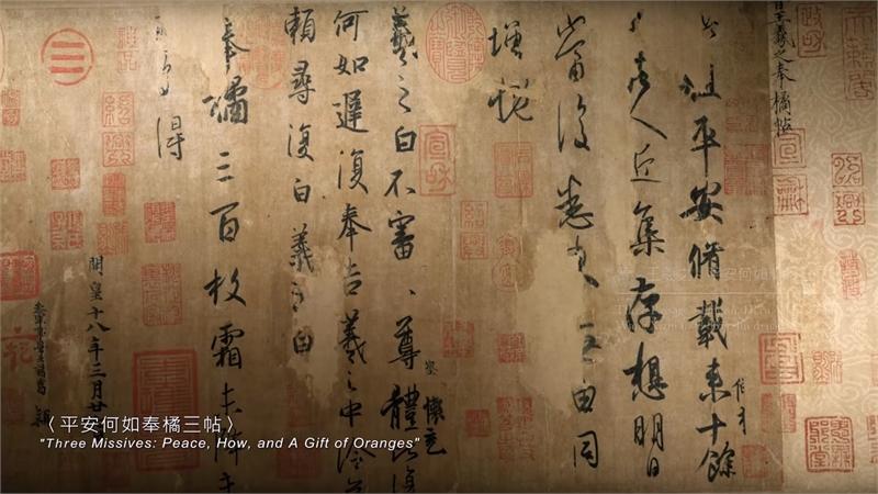 「筆墨行旅」書法篇- 1-1王羲之〈平安何如奉橘三帖〉