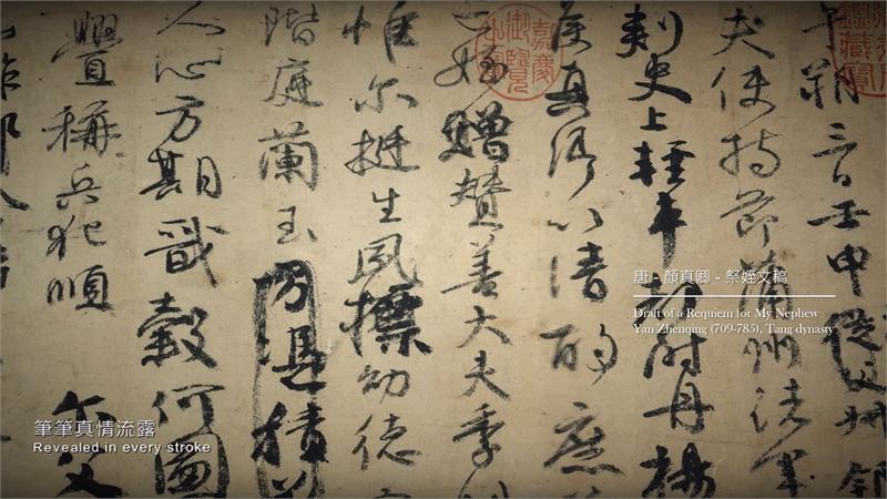 「筆墨行旅」書法篇- 1-2顏真卿〈祭姪文稿〉