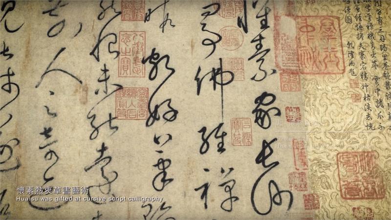 「筆墨行旅」書法篇- 1-3懷素〈自敘帖〉