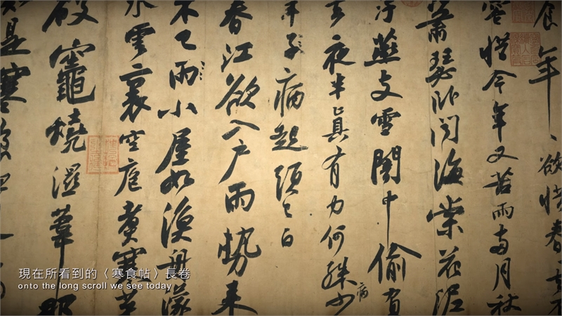 「筆墨行旅」書法篇- 1-4蘇軾〈書黃州寒食詩〉(寒食帖)