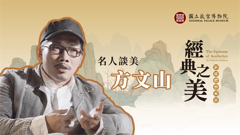 經典之美系列影片:名人談美 方文山