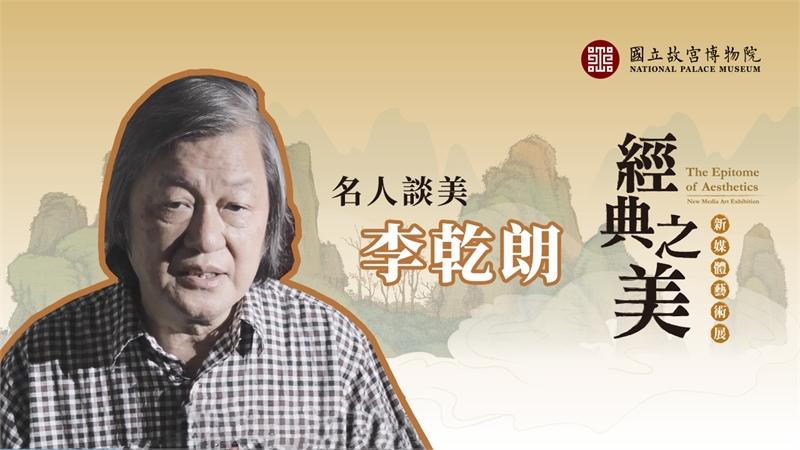 經典之美系列影片:名人談美 李乾朗