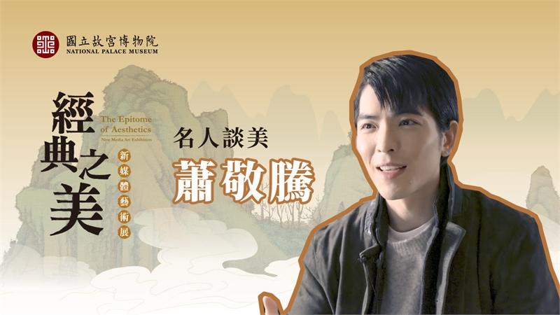 經典之美系列影片:名人談美 蕭敬騰