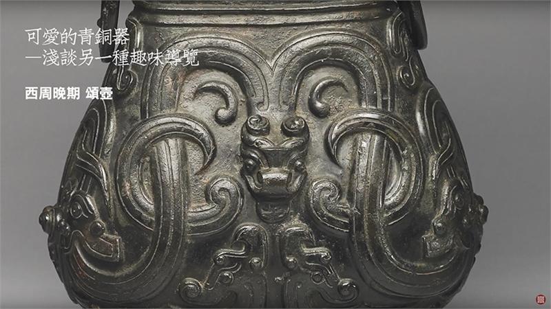 「107年教展輔助導覽影片」青銅器-1-7 西周晚期 頌壺