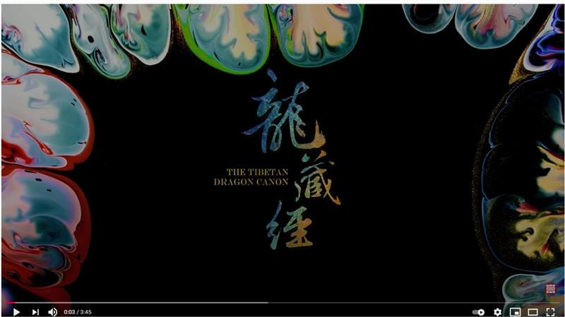 國寶新視界—龍藏經(8K版本)