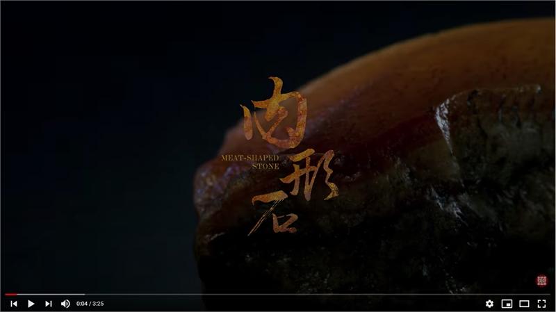 國寶新視界—肉形石(8K版本)