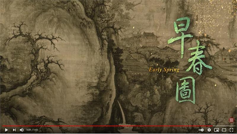 國寶新視界—早春圖(4K版本)