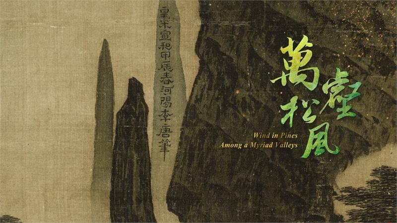 國寶新視界—萬壑松風(4K版本)