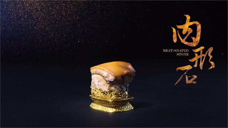 國寶新視界—肉形石(4K版本)