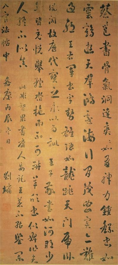 Copy from the Ch'un-hua Modelbooks