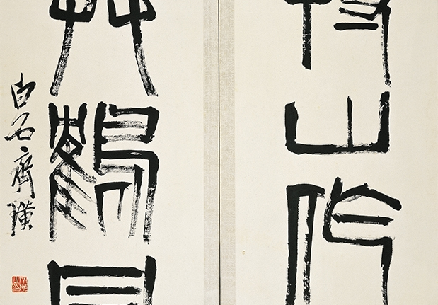 Five-character Couplet in Seal Script