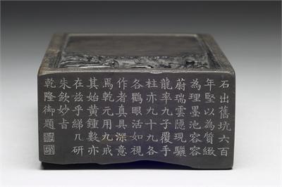 端石雲龍九九硯