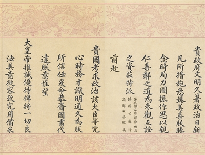Diplomatic Credential Presented by the Great Qing Empire's Overseas Survey Envoy to the Great British Empire
