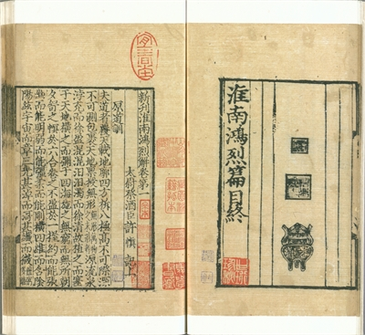 New Imprint of the Grand and Illuminous Explication of Huai-nan-tzu