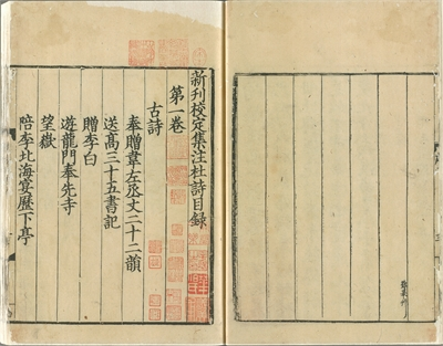 New Revised Imprint of Du Fu's Poetry with Annotations