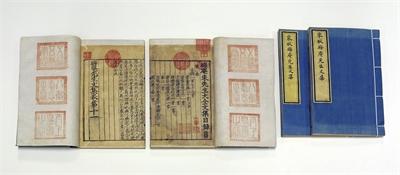 Anthology of Works by Master Zhu Xi