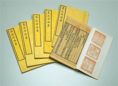 Literary Collection of Fan Wen-cheng