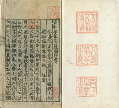 Illustrated Text of the Hsuan-ho Emissary to Korea