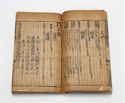 Dynastic Regulations for Sagacious Rule of the Great Yuan