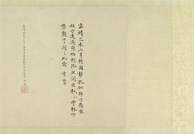 Inscribing a Portrait of Ni Zan