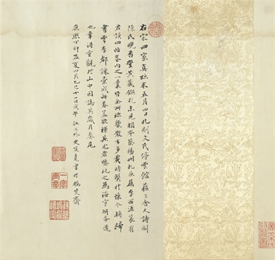 Calligraphy of the Four Song Masters