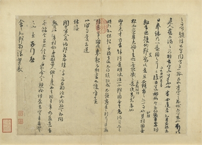 Letter to the Commandery Administrator Huizhi (In the Depths of Autumn)