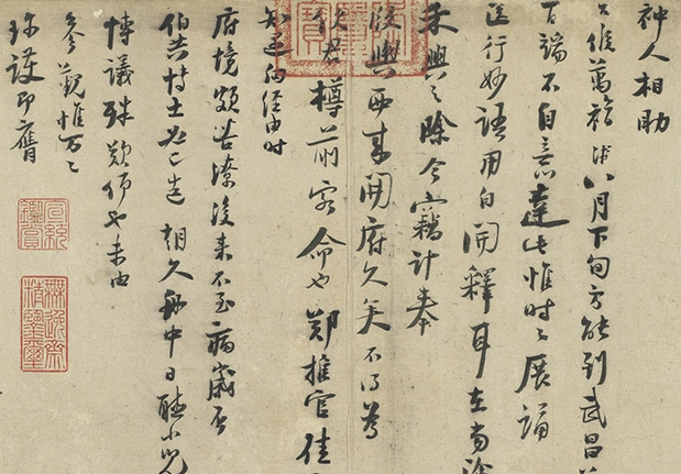 Letter to Prefect Yuanbo (In a Pure Autumn)