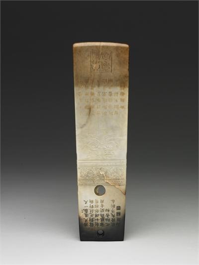 Jade Gui Tablet